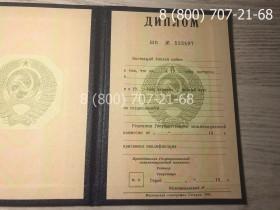 Диплом ВУЗа СССР фото 2
