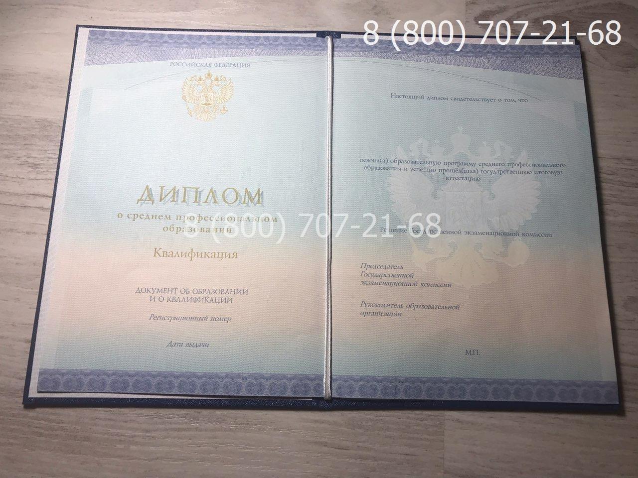 Диплом техникума 2014-2019 года 1