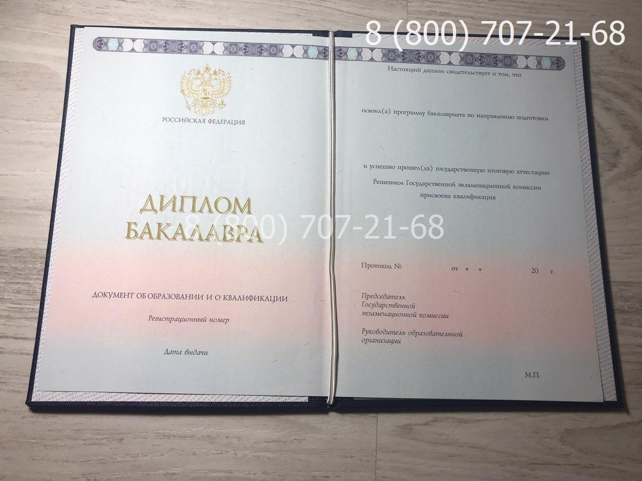 Диплом бакалавра 2014-2019 года фото 1
