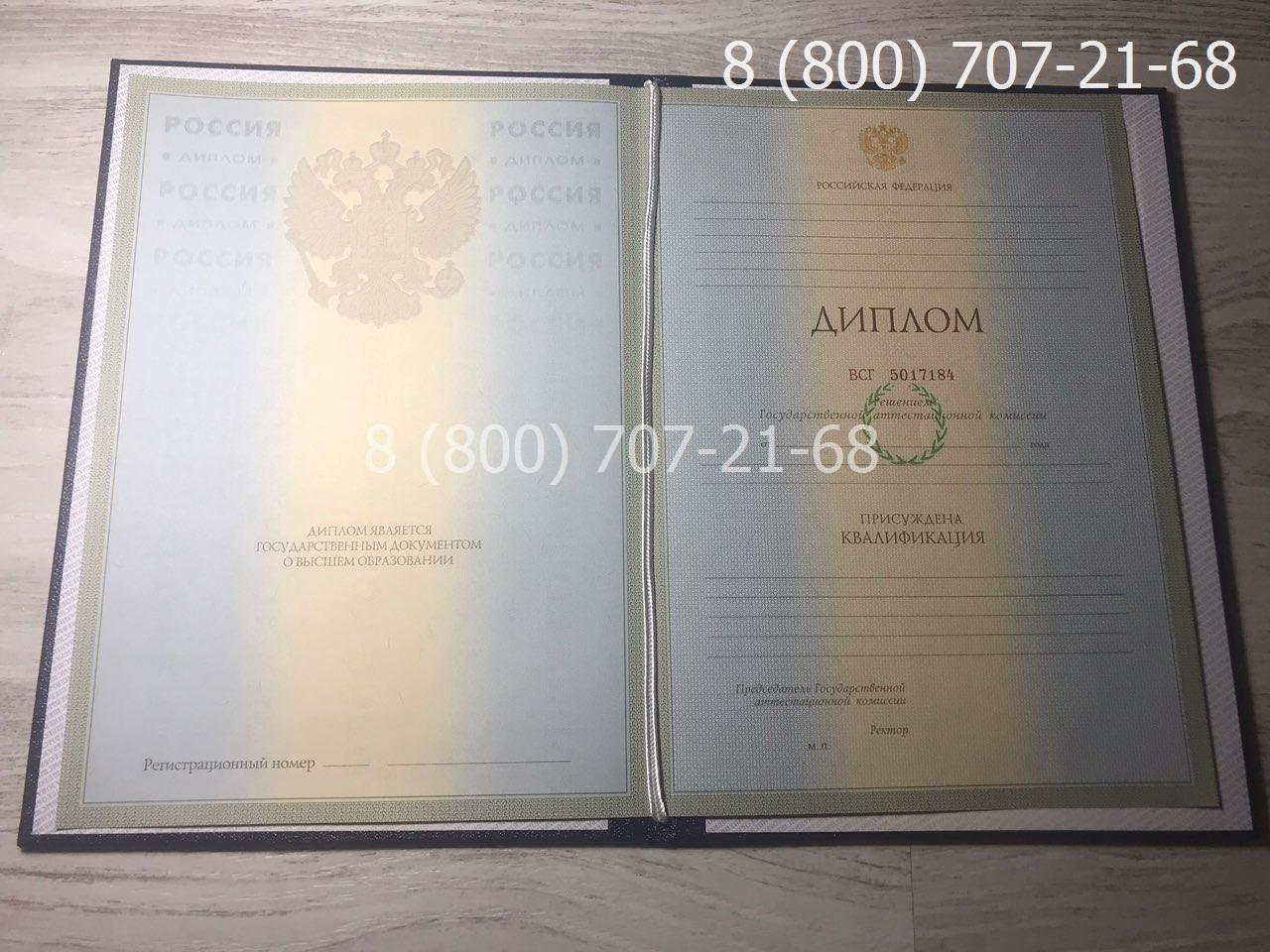 Диплом специалиста 2002-2008 года фото 1