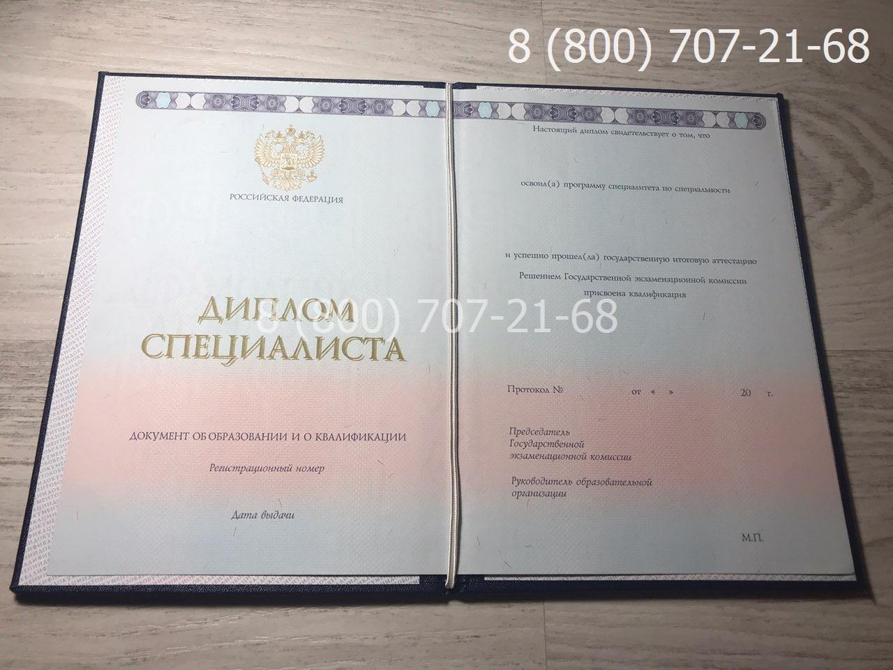 Диплом специалиста 2014-2019 года, нового образца фото 1