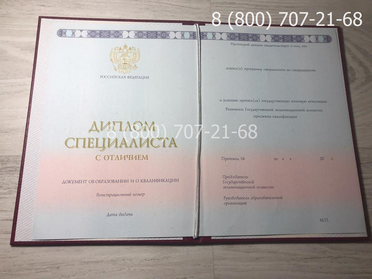Диплом специалиста с отличием 2014-2019 года фото 1