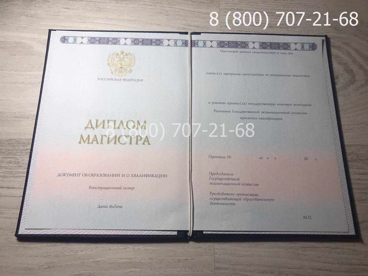 Диплом магистра 2014-2019 года 1