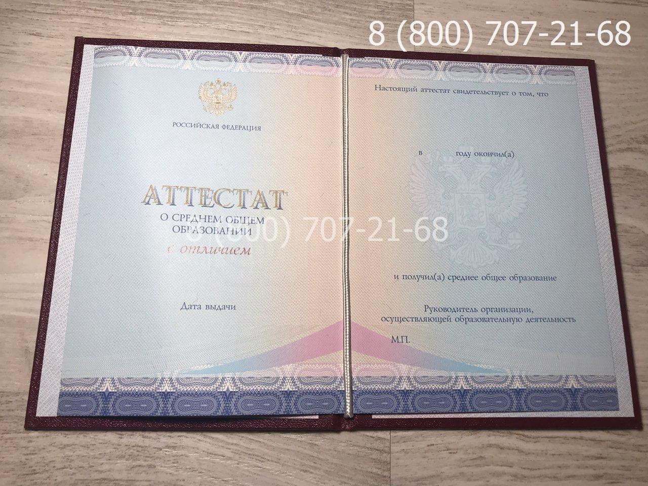 Аттестат 11 класс 2014-2019 года 1