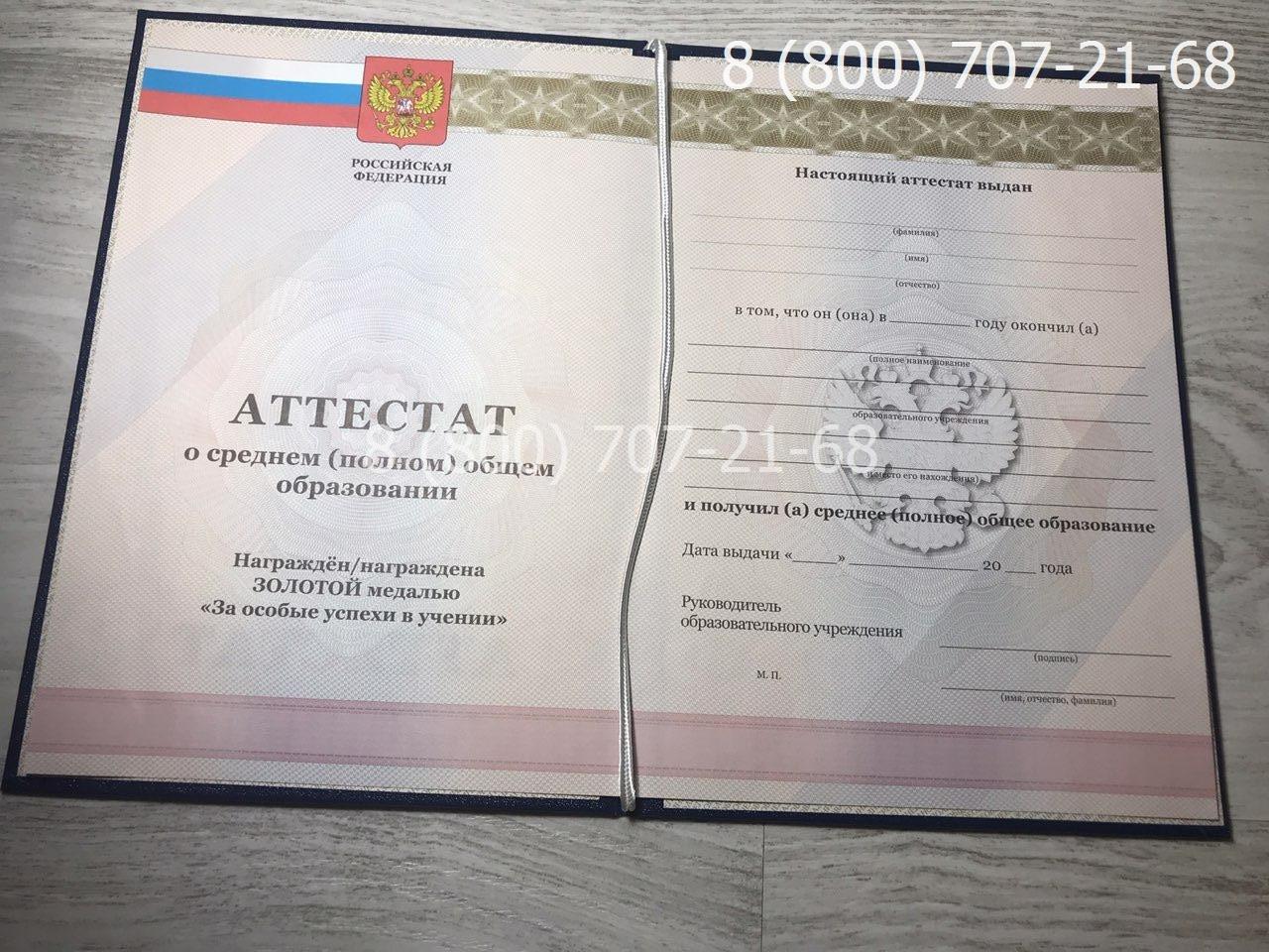 Аттестат 11 класс 2010-2013 года1
