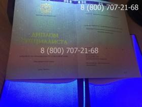 Диплом специалиста с отличием 2014-2019 года 5