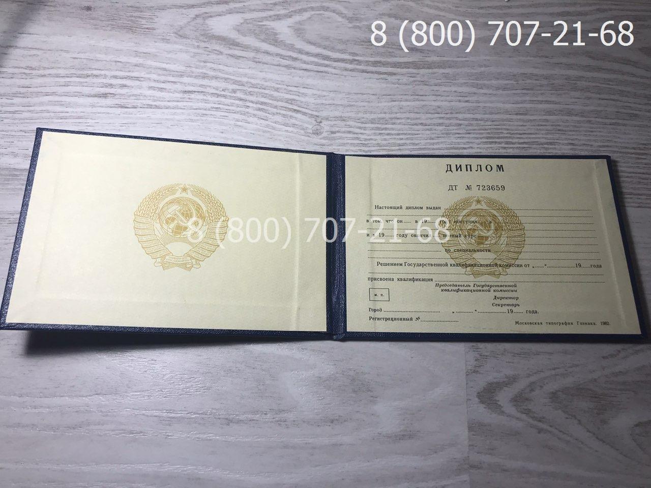 Диплом техникума СССР 1