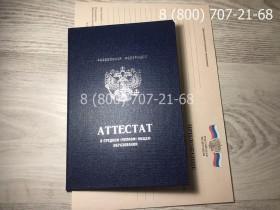 Аттестат 11 класс 2010-2013 года 3