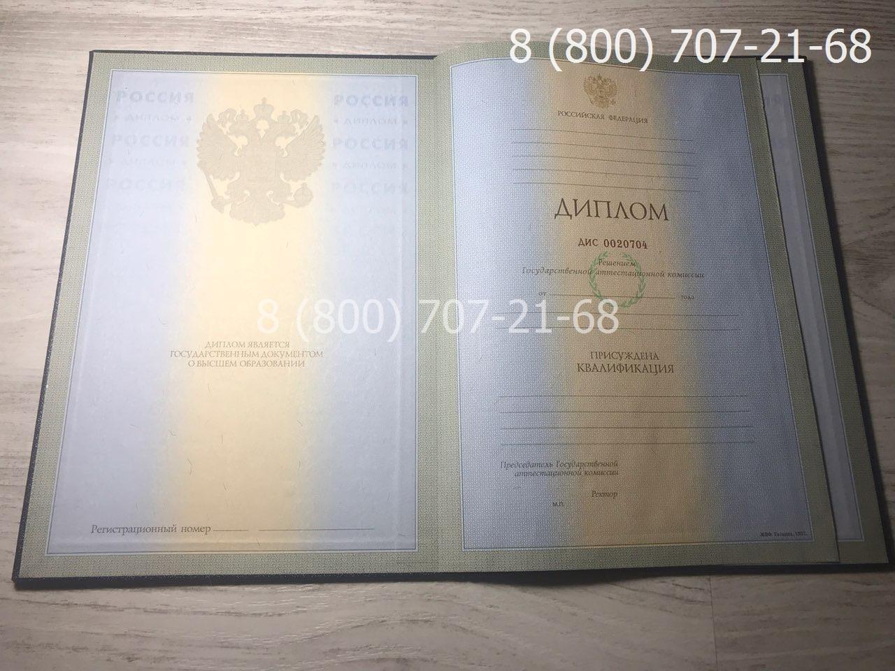 Диплом специалиста 1997-2002 года 1