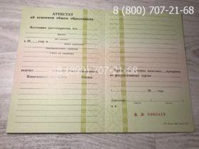 Аттестат 9 класс 1994-2006 года,-1
