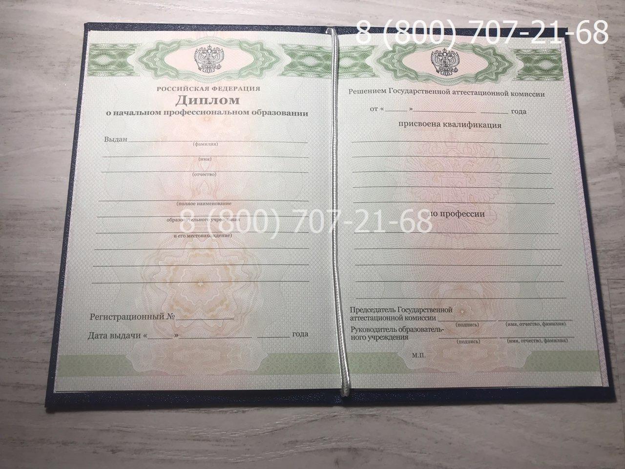 Диплом ПТУ 2011-2019 года-1