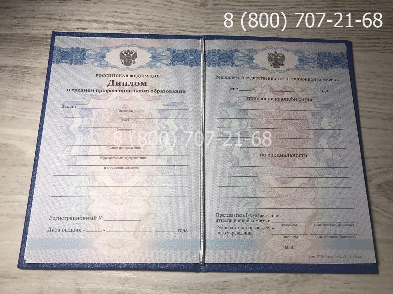 Диплом техникума 2011-2013 года