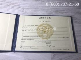 Диплом техникума СССР