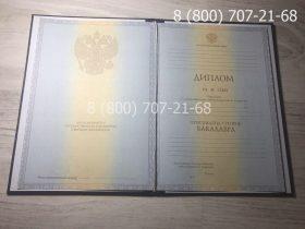 Диплом бакалавра 2011-2013 года, старого образца