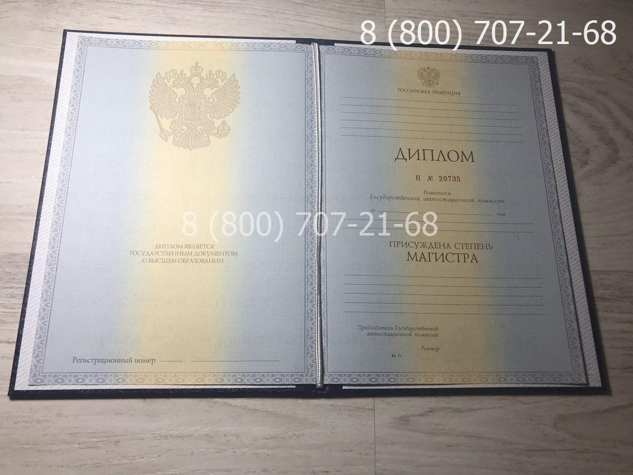 Диплом магистра 2011-2013 года, старого образца