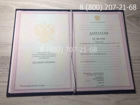 Диплом техникума 2004-2006 года 1