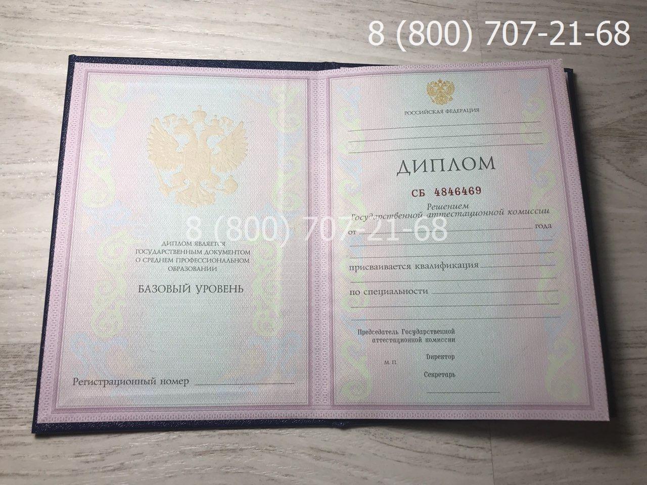 Диплом техникума 1997-2003 года 1